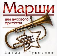 Давид Тухманов. Марши для духового оркестра давид тухманов мой адрес советский союз