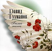 Давид Тухманов. Белый танец давид тухманов мой адрес советский союз