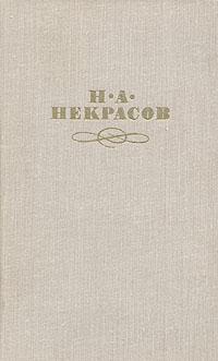 Н. А. Некрасов Н. А. Некрасов. Собрание сочинений в четырех томах. Том 1