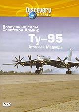 Discovery: Воздушные силы Советской Армии: ТУ-95. Атомный Медведь кузнецов к а стратегический бомбардировщик в 52 стратофортресс 65 лет в воздухе