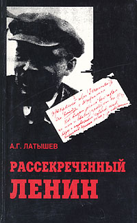А. Г. Латышев Рассекреченный Ленин
