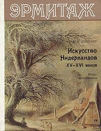 Н. Н. Никулин Эрмитаж. Искусство Нидерландов XV-XVI веков