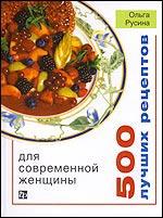 Русина О. 500 лучших рецептов для современной женщины
