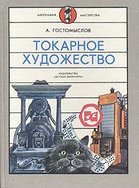 А. Гостомыслов Токарное художество бирюса 133 холодильник б 133