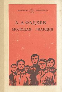 А. Фадеев Молодая гвардия цены онлайн