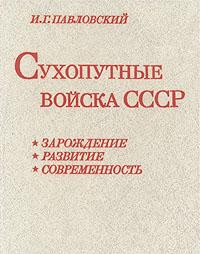 И. Г. Павловский Сухопутные войска СССР. Зарождение. Развитие. Современность