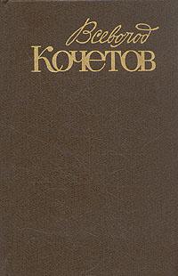 Всеволод Кочетов Всеволод Кочетов. Собрание сочинений в шести томах. Том 3
