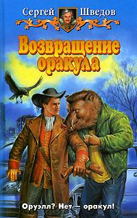 Сергей Шведов Возвращение оракула