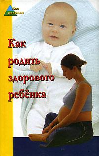 Ю. А. Белопольский Как родить здорового ребенка цена 2017