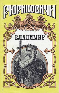 Семен Скляренко Владимир