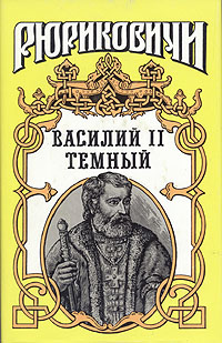 Б. Дедюхин, О. Гладышева Василий II Темный