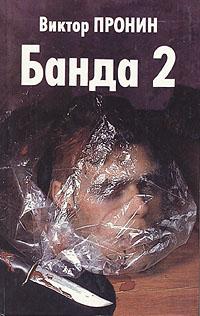 Виктор Пронин Банда 2