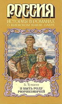 Б. Тумасов И быть роду Рюриковичей новиков е б ах гусар я влюблена роман