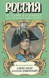 Александр Благословенный