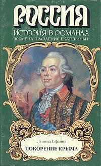 Леонид Ефанов Покорение Крыма