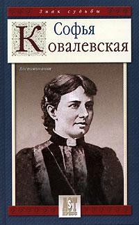 Софья Ковалевская Софья Ковалевская. Воспоминания