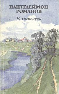 Пантелеймон Романов Без черемухи