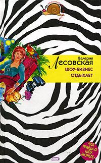 Валерия Лесовская Шоу-бизнес отдыхает