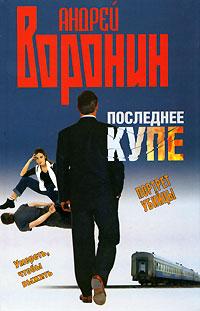 Андрей Воронин Последнее купе. Портрет убийцы