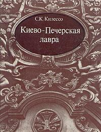 цена на С. К. Килессо Киево-Печерская лавра