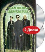 Матрица: Перезагрузка (2 DVD)