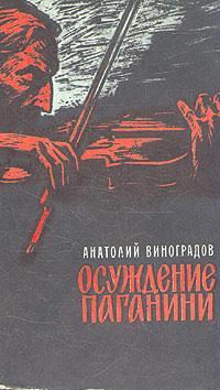 Осуждение Паганини Книги Виноградова отличаются...