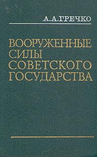 А. А. Гречко Вооруженные Силы Советского государства