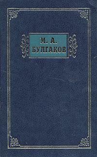 М. А. Булгаков М. А. Булгаков. Избранные сочинения в трех томах. Том 3