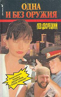 Лев Дворецкий Одна и без оружия