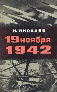 Н. Яковлев 19 ноября 1942 г н яковлев николай островский