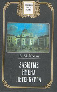 В. М. Коган Забытые имена Петербурга