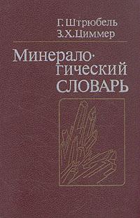 Г. Штрюбель, З. Х. Циммер Минералогический словарь витамины химическая формула