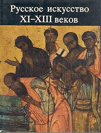 Вера Брюсова,Георгий Вагнер,М. Виктурина Русское искусство XI-XIII веков
