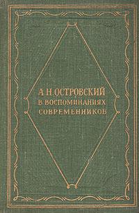 А. Н. Островский в воспоминаниях современников