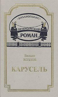 Вильям Козлов Карусель