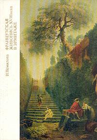 И. Немилова Французская живопись XVIII века в Эрмитаже