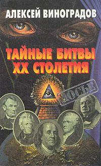 Алексей Виноградов Тайные битвы XX столетия масоны вроссии