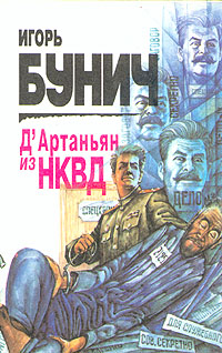 Игорь Бунич Д'Артаньян из НКВД игорь бунич полигон сатаны