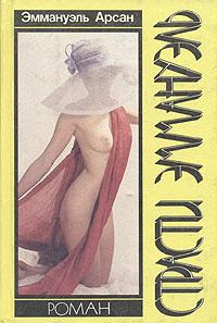Эммануэль Арсан Страсти Эммануэль арсан э эммануэль римские каникулы isbn 9785699842957