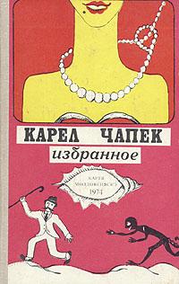 Карел Чапек Карел Чапек. Избранное чапек к дашенька или история щенячьей жизни