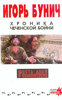 Игорь Бунич Хроника чеченской бойни игорь бунич хроника чеченской бойни