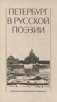 Петербург в русской поэзии