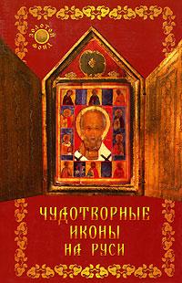 Н. В. Гришечкина Чудотворные иконы на Руси икона фото 3 святых