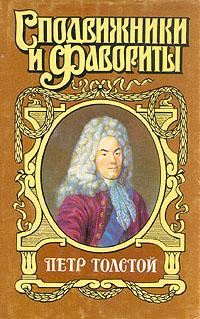 Ю. Федоров Петр Толстой