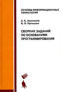 А. Е. Анисимов, В. В. Пупышев Сборник заданий по основаниям программирования