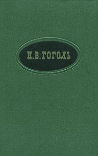 Н. В. Гоголь Н. В. Гоголь. Сочинения в двух томах. Том 1 н в гоголь великие исполнители том 18 нос аудиокнига cd