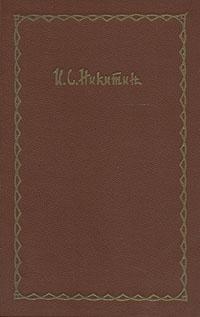 И. С. Никитин И. С. Никитин. Сочинения в четырех томах. Том 2 современные записки в 70 томах том 2