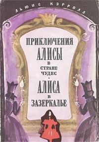 Льюис Кэрролл Приключения Алисы в Стране Чудес. Алиса в Зазеркалье дьюис кэрролл алиса в стране чудес и в зазеркалье в скульптурах и рисунках николая ватагина альбом