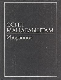 Осип Мандельштам Осип Мандельштам. В двух томах. Том 2. Избранное
