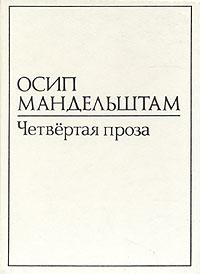 Осип Мандельштам Осип Мандельштам. В двух томах. Том 1. Четвертая проза